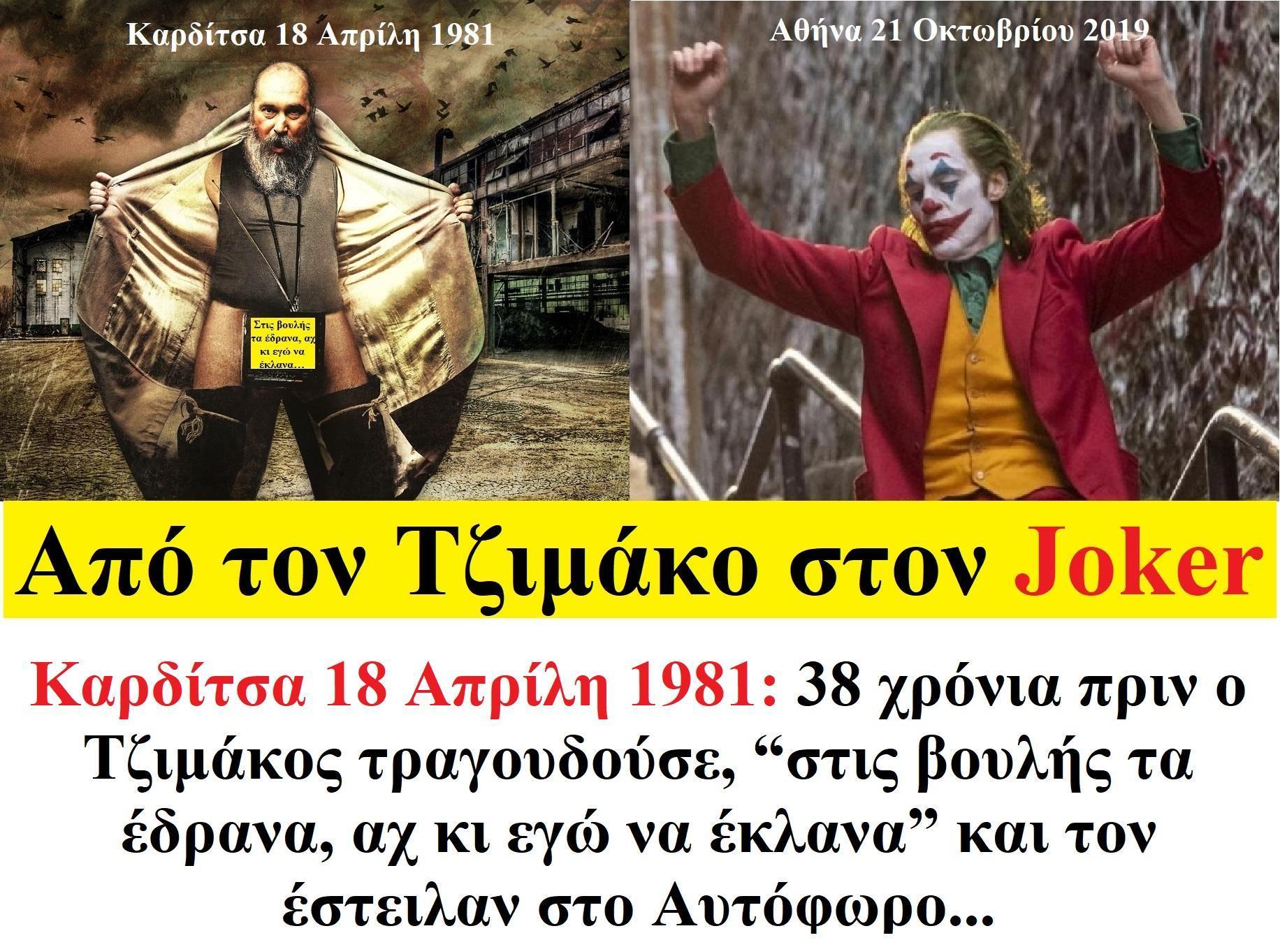Από τον Τζιμάκο στον Joker - Όταν συνέλαβαν τον Τζίμη Πανούση στην Καρδίτσα